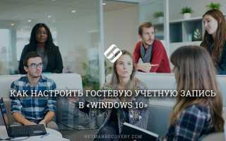 Гостевая учетная запись Windows 10, как настроить?