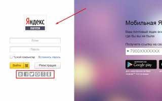 Как создать новую электронную почту на Яндексе бесплатно