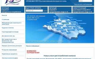 НЭСК Краснодарский край — личный кабинет для физических лиц: регистрация, вход, передача показаний и оплата