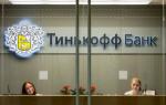 Регистрация и вход в личный кабинет интернет-банка Тинькофф на официальном сайте