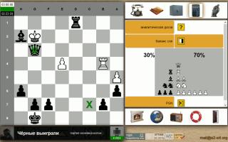 Игра «Шахматы»