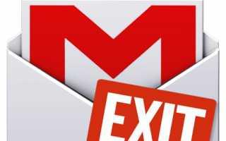 Как выйти из электронной почты yandex, gmail, mail.ru, rambler на всех устройствах?