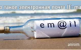 Создать электронную почту — что это такое, как и где пройти регистрацию и какой выбрать емайл (почтовый ящик)
