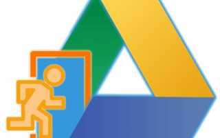 Гугл Диск — войти в аккаунт, скачать Google Drive и использовать возможности облачного хранилища