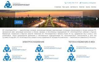 Атомэнергосбыт Мурманской области — передача показаний счетчиков электроэнергии: все способы, инструкции