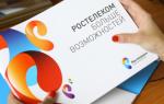 Как зарегистрироваться в личном кабинете Ростелеком: пошаговая инструкция с видео
