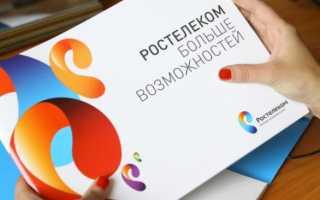 Личный кабинет Ростелеком — rt.lk.ru: вход и регистрация для физических лиц