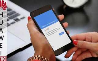 Как сбросить аккаунт Гугл на телефоне Huawei/Honor: новый способ обхода FRP