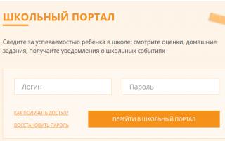 School.mosreg.ru — школьный портал Московской области: регистрация и вход, электронный дневник