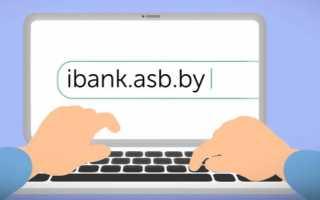 Как подключить интернет-банкинг АСБ Беларусбанк через интернет и войти в личный кабинет?