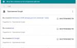 Мои действия: Просматриваем, удаляем активность пользователя сервисов Google