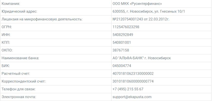 номер телефона екапуста горячая линия бесплатный новосибирск