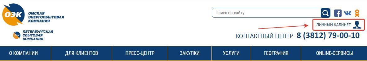 Омская электросбытовая компания сайт сайты строительных компаний новосибирск