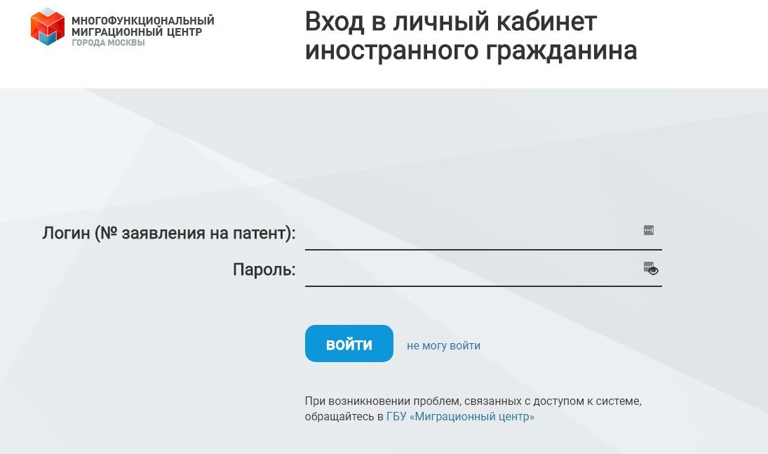 lkmmc mos ru личный кабинет регистрация и вход