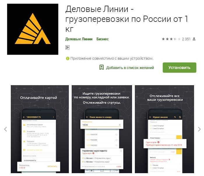 Транспортная компания деловые линии оренбург официальный сайт учебная программа создание сайтов
