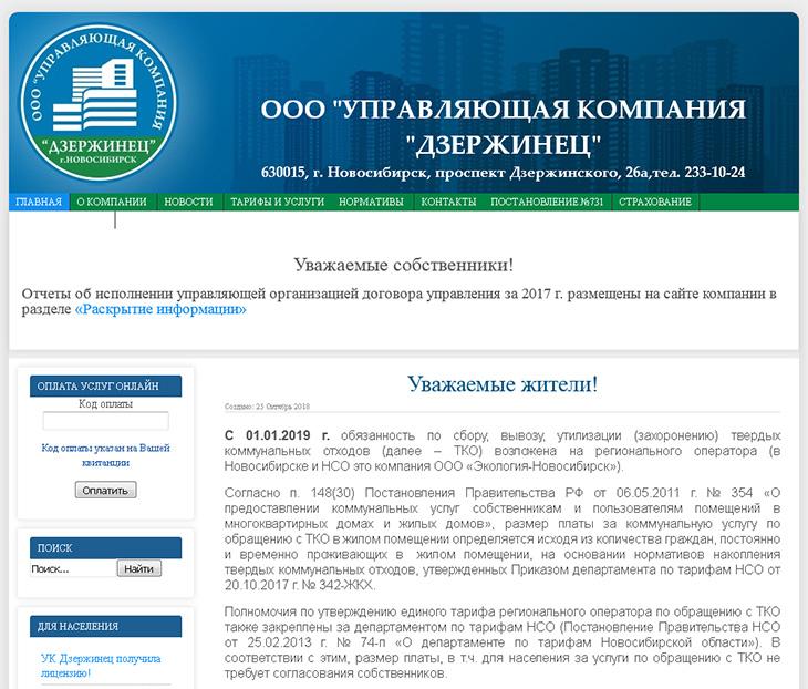 Управляющая компания дзержинец новосибирск сайт официальные сайты страховые компании рф