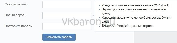 pp_image_26829_n9do8rdzitKakoj-mozhno-pridumat-parol-dlya-VK-1.jpg
