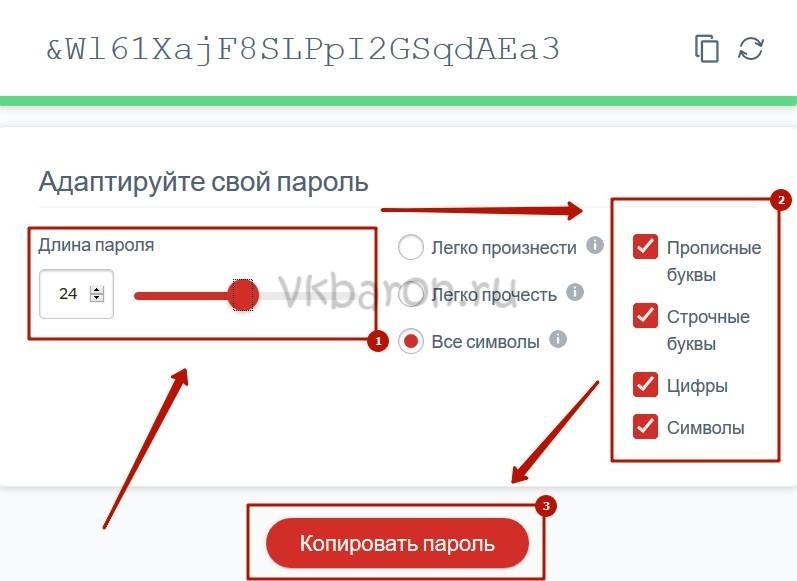 pp_image_26830_dgju2e9f6tKakoj-mozhno-pridumat-parol-dlya-VK-3.jpg