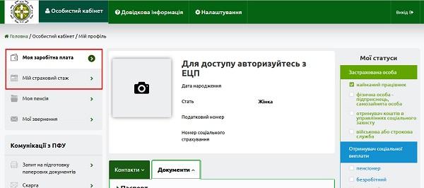 Электронный пенсионный фонд личный кабинет украина как получить пенсию после смерти родственника