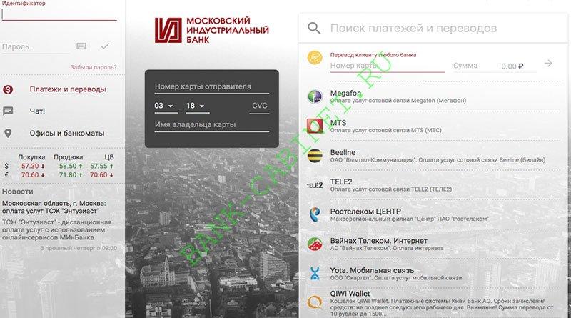 Московский индустриальный банк онлайн личный