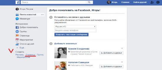 Как сделать открытку в фейсбук