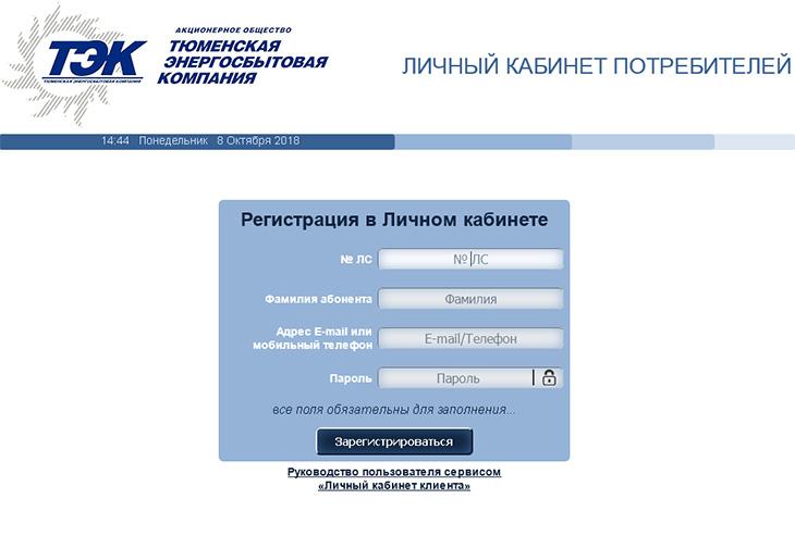 Ао тюменская энергосбытовая компания официальный сайт когда и кто сделал интернет магазин