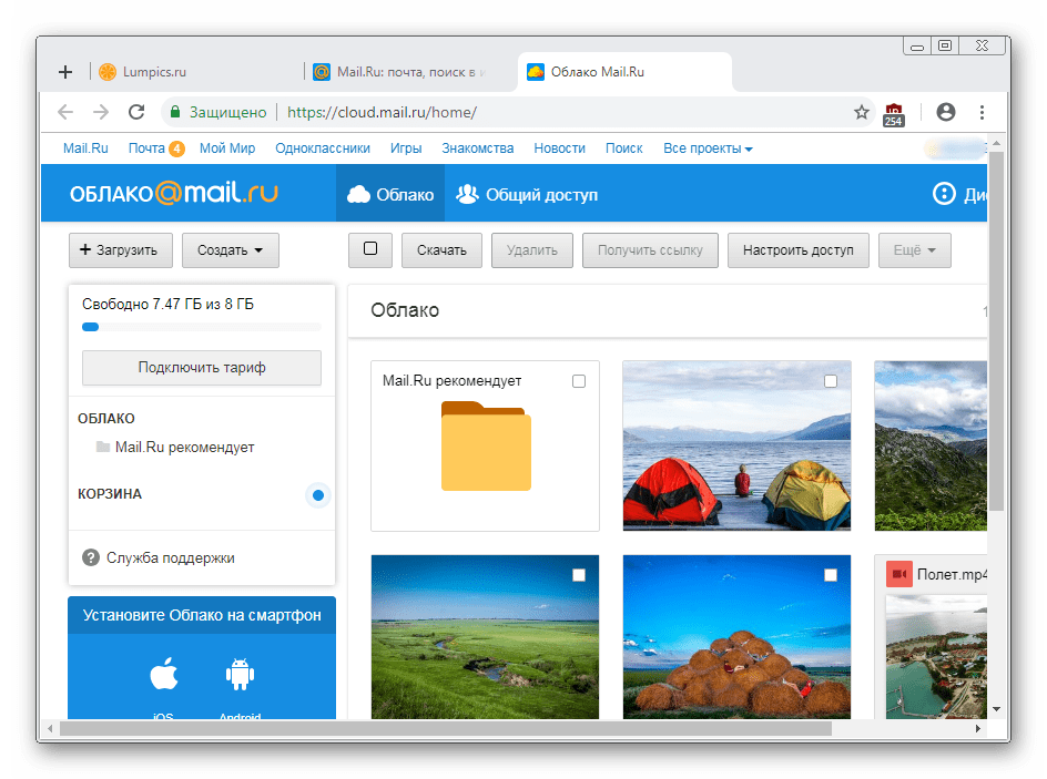 тебя времени как создать облако для хранения фотографий узнаем