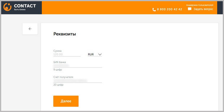 Платежная система контакт как получить деньги на карту сбербанка бесплатно