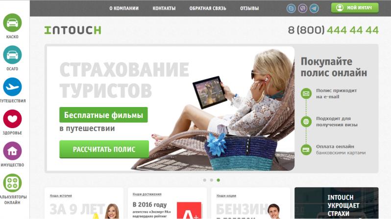 Страховые компании интач страхование официальный сайт жилвест управляющая компания сыктывкар сайт