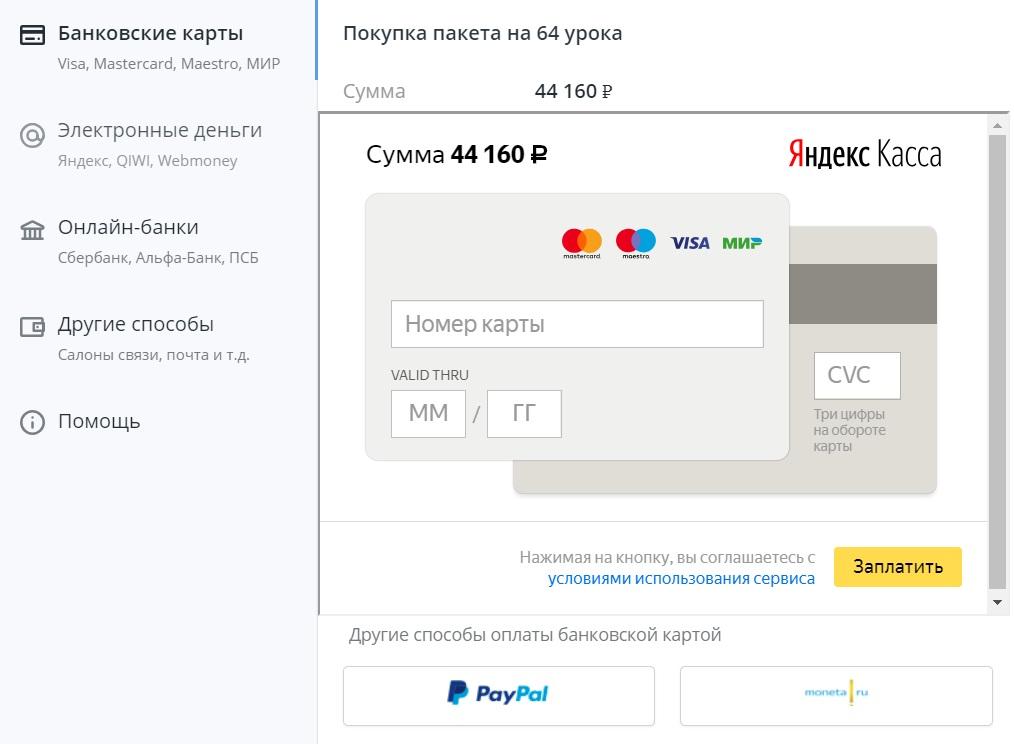 Как Платить Яндекс Картой В Магазине