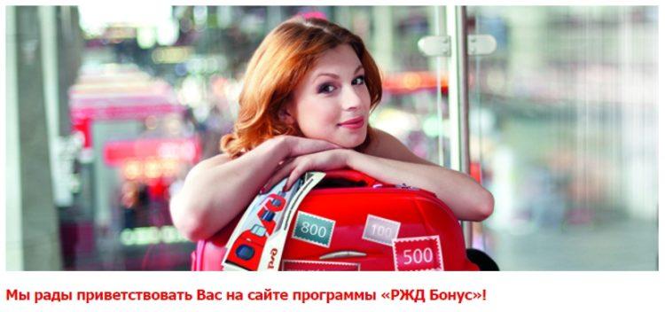 РЖД Бонус: личный кабинет, официальный сайт, премиальный ...