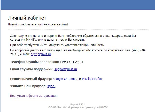 Firefox вход в личный кабинет