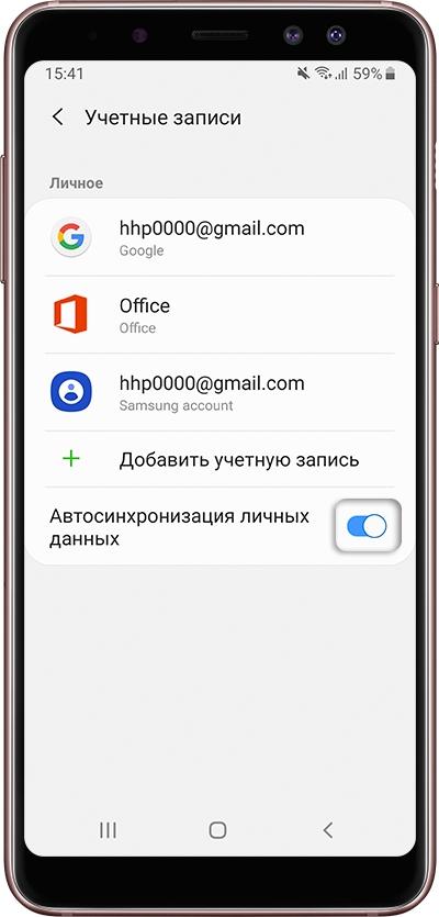 Настройка синхронизации с аккаунтами на Samsung Galaxy