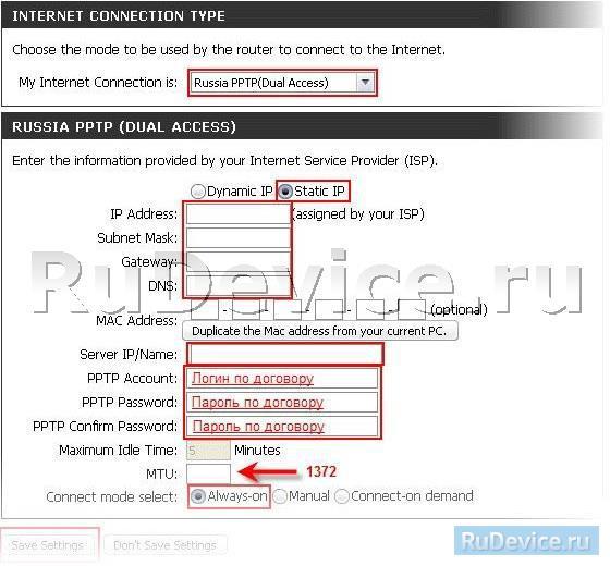 Настройка PPTP (VPN) на роутере D-Link DIR-100 D1
