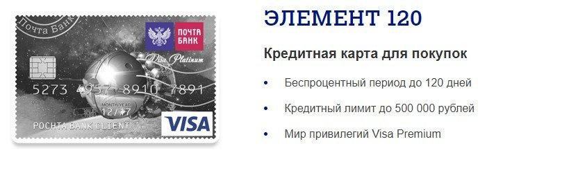 заказать кредитную карту почта банк условия
