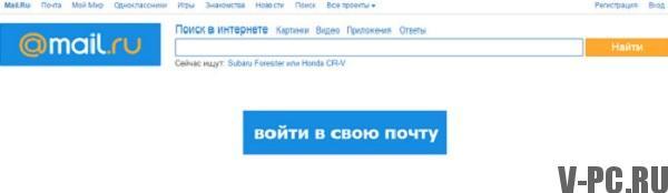 Mail.ru почта вход. Войти на мою страницу, войти в майл ру ...