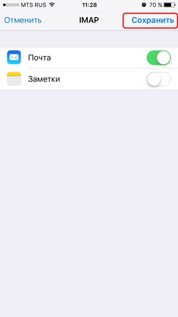 Как сохранить фотографии с почты на айфон