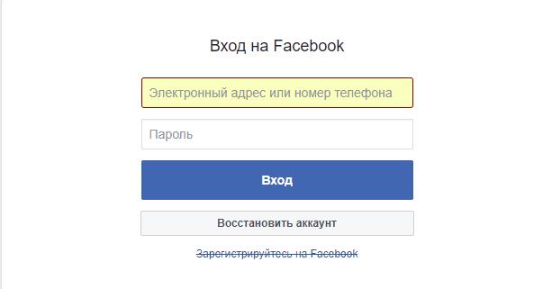 Фейсбук Моя страница, вход на сайт Facebook , регистрация