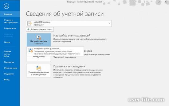 Настройка почтового ящика в Microsoft Outlook