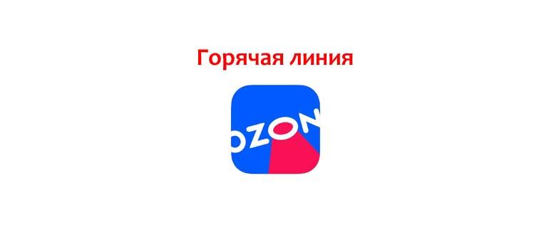 Горячая Линия Озон Интернет Магазин