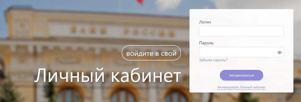 Личный кабинет ломбард центробанк победа москва сайт ломбард золото официальный
