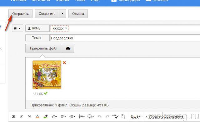 как послать открытку по интернету открытой группе вконтакте