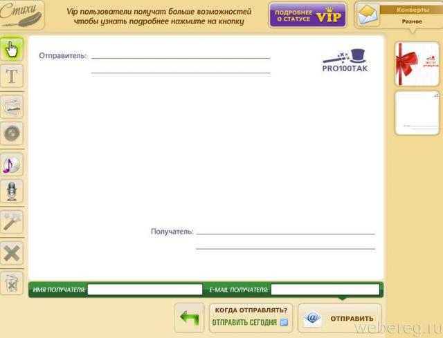 ваши как отправить открытку нескольким адресатам лица